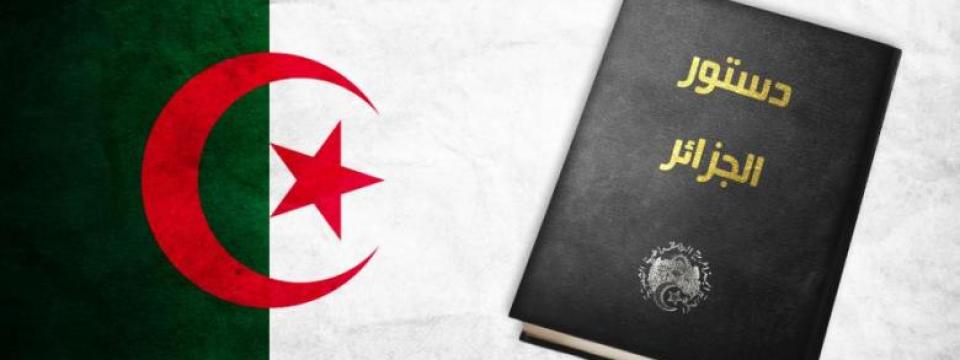 النظام الاقتصادي الجزائري على ضوء الإصلاح الدستوري لسنة 2016